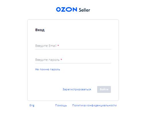 OZON вход в личный кабинет поставщика