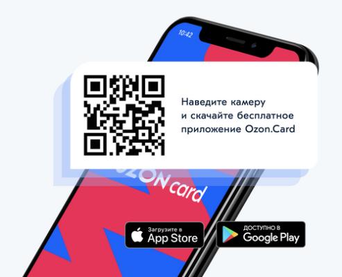 активировать карту магазина OZON