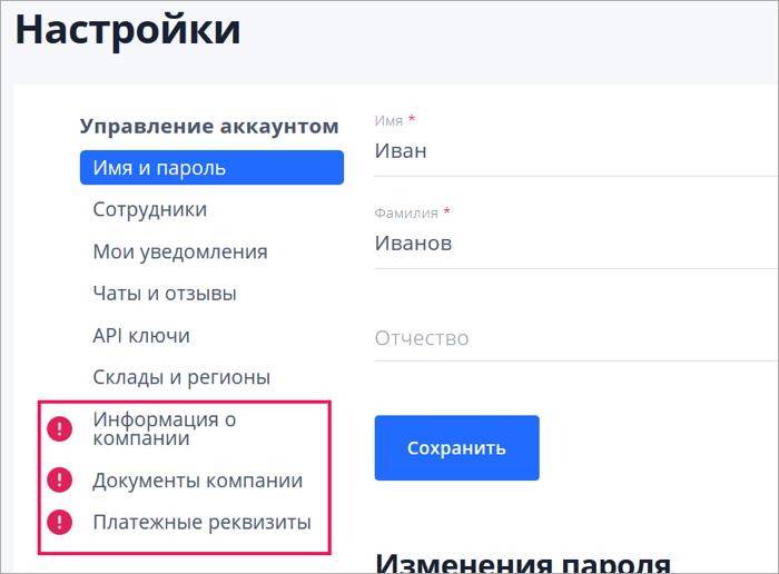 OZON seller регистрация компании