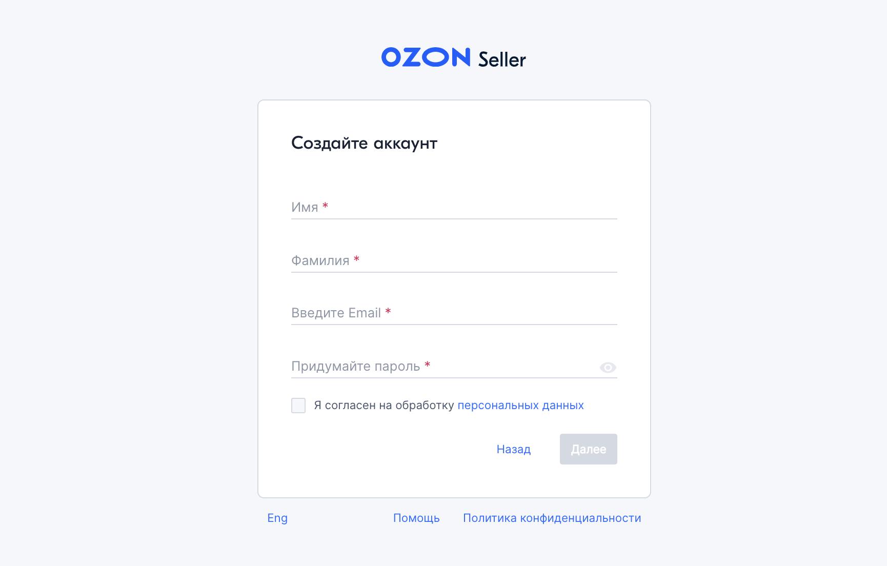Личный кабинет продавца Ozon Seller - вход