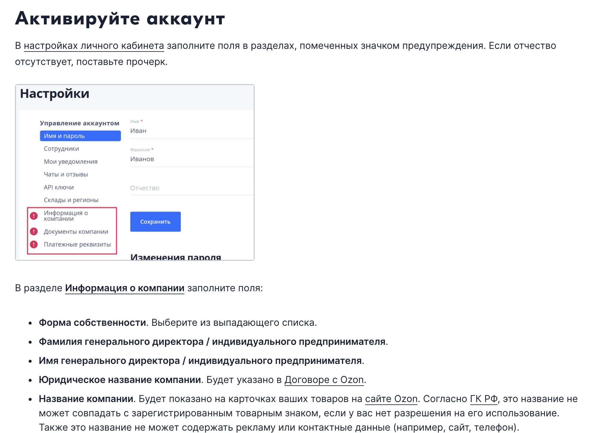 Личный кабинет продавца Ozon Seller - регистрация, активация