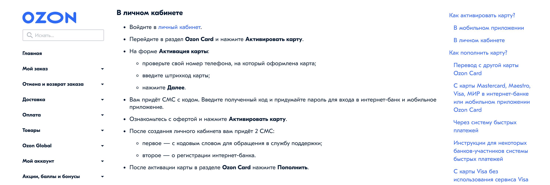 банковской карта Ozon Card