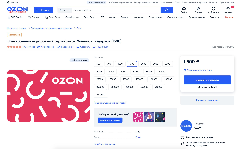 Виды , номиналы подарочных сертификатов Ozon