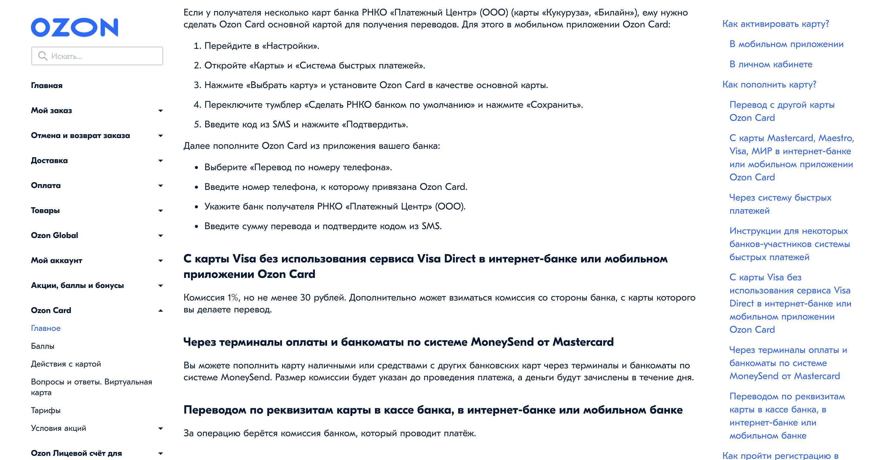 Как пополнить кэшбек карту OZON Card условия, комиссии