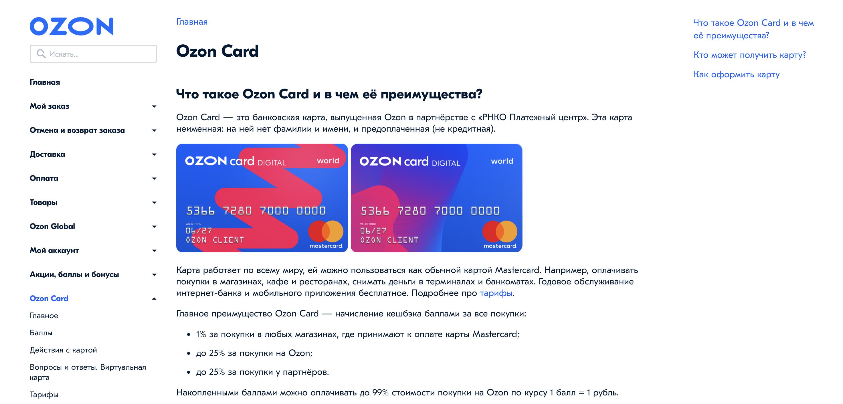 Как пополнить кэшбек карту OZON Card
