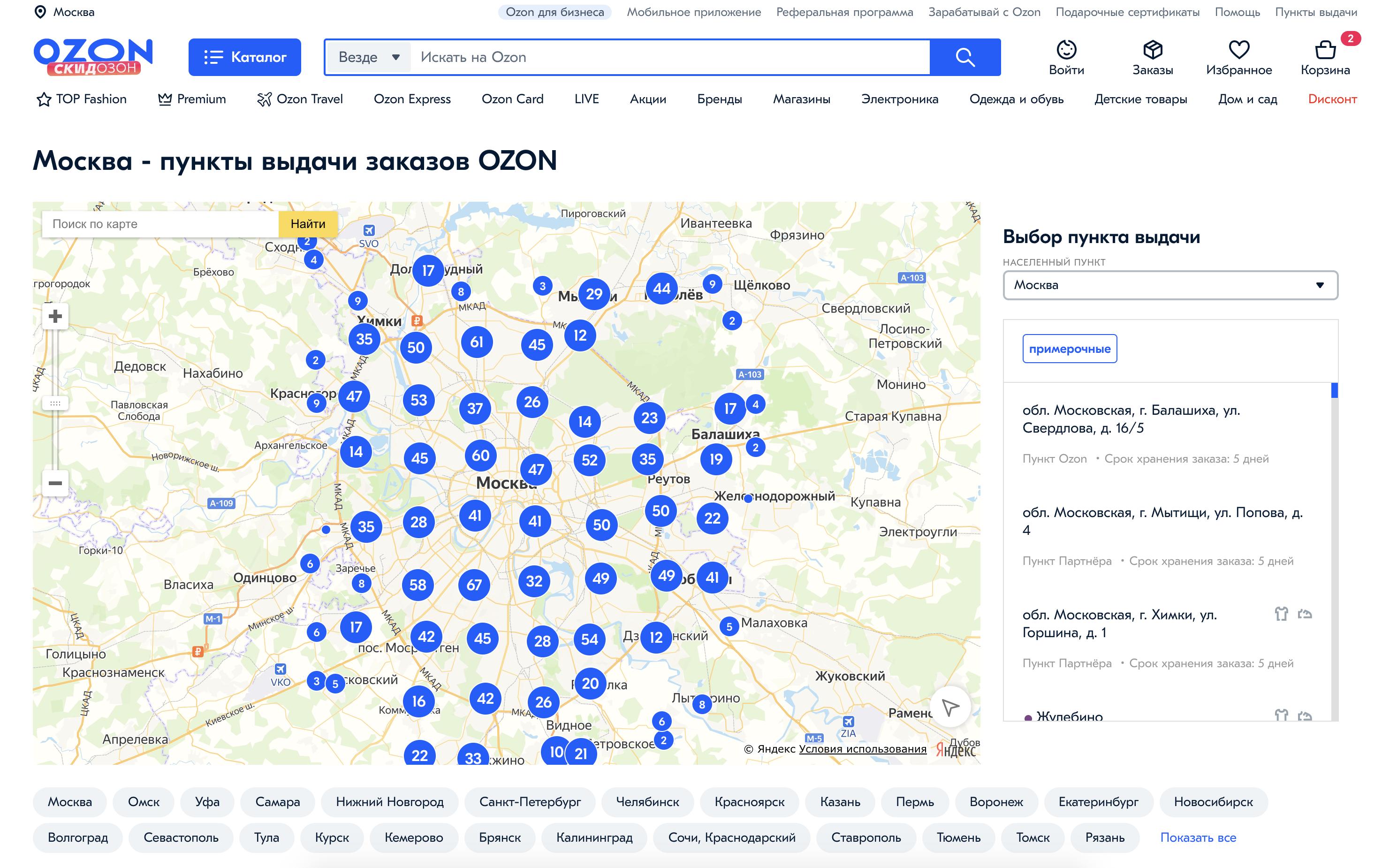 Как работают пункты выдачи заказов Ozon