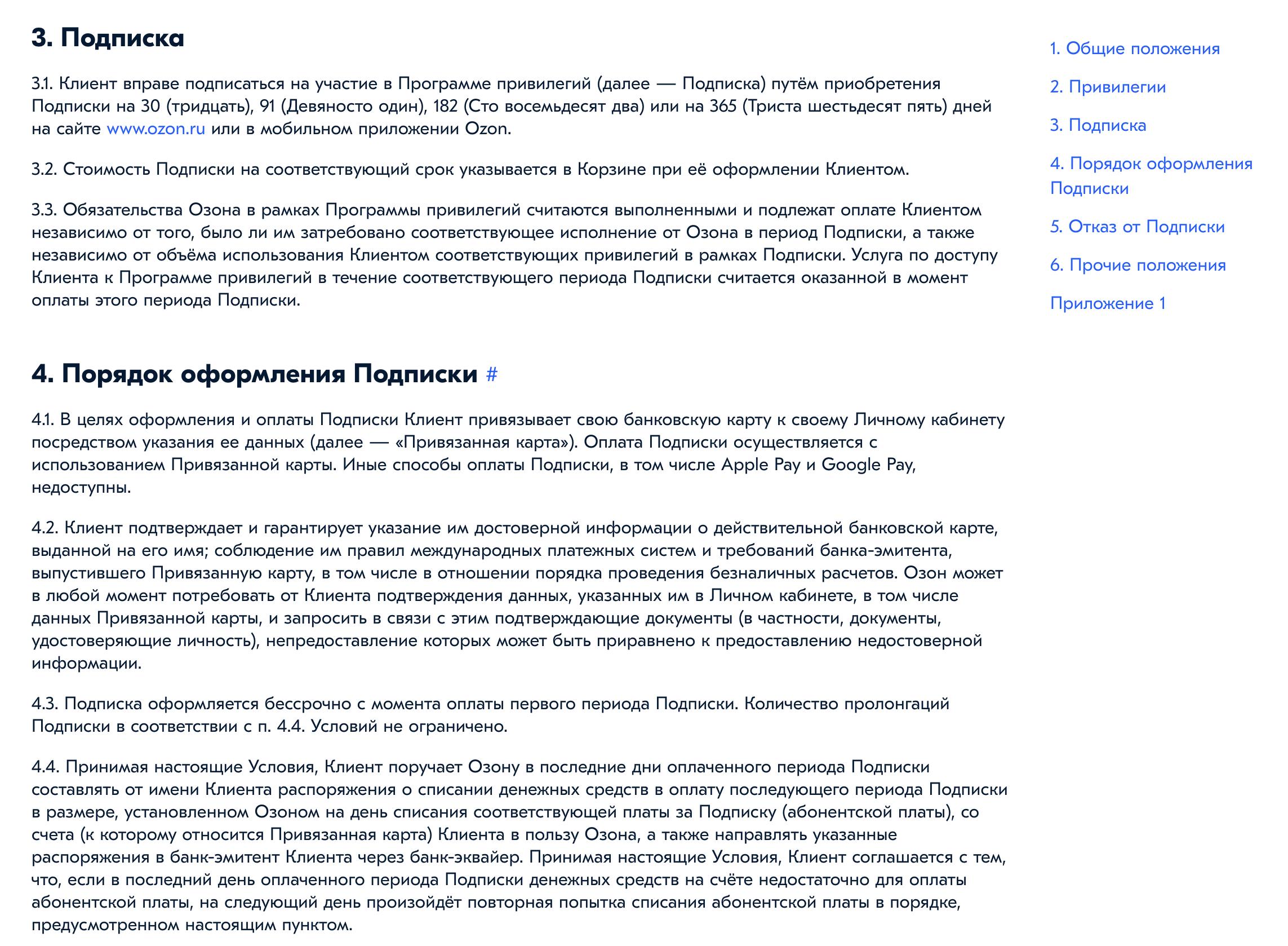 Как в интернет магазине Ozon купить за 1 рубль с подпиской Premium