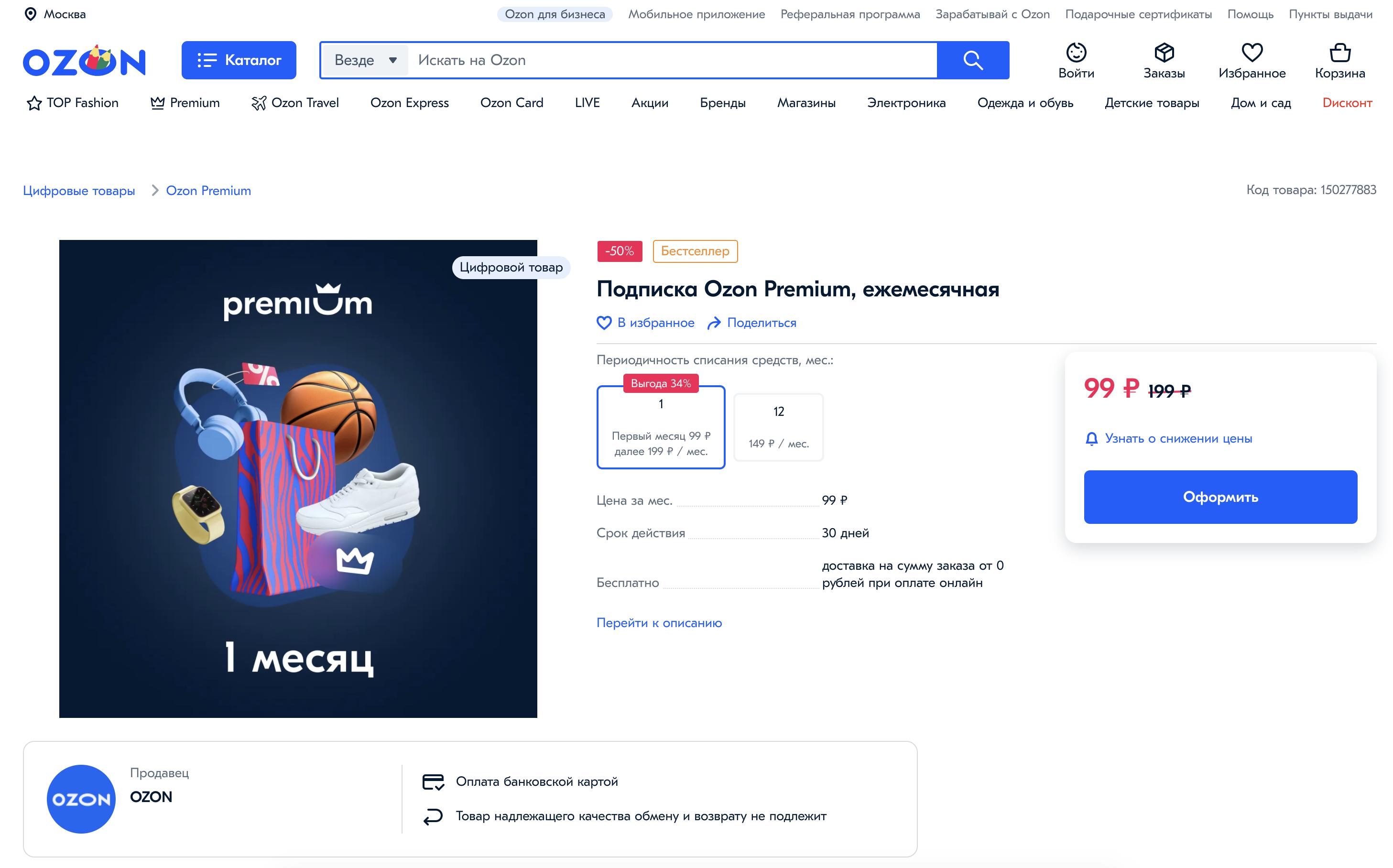 Как купить за 1 рубль с подпиской Premium на Ozon