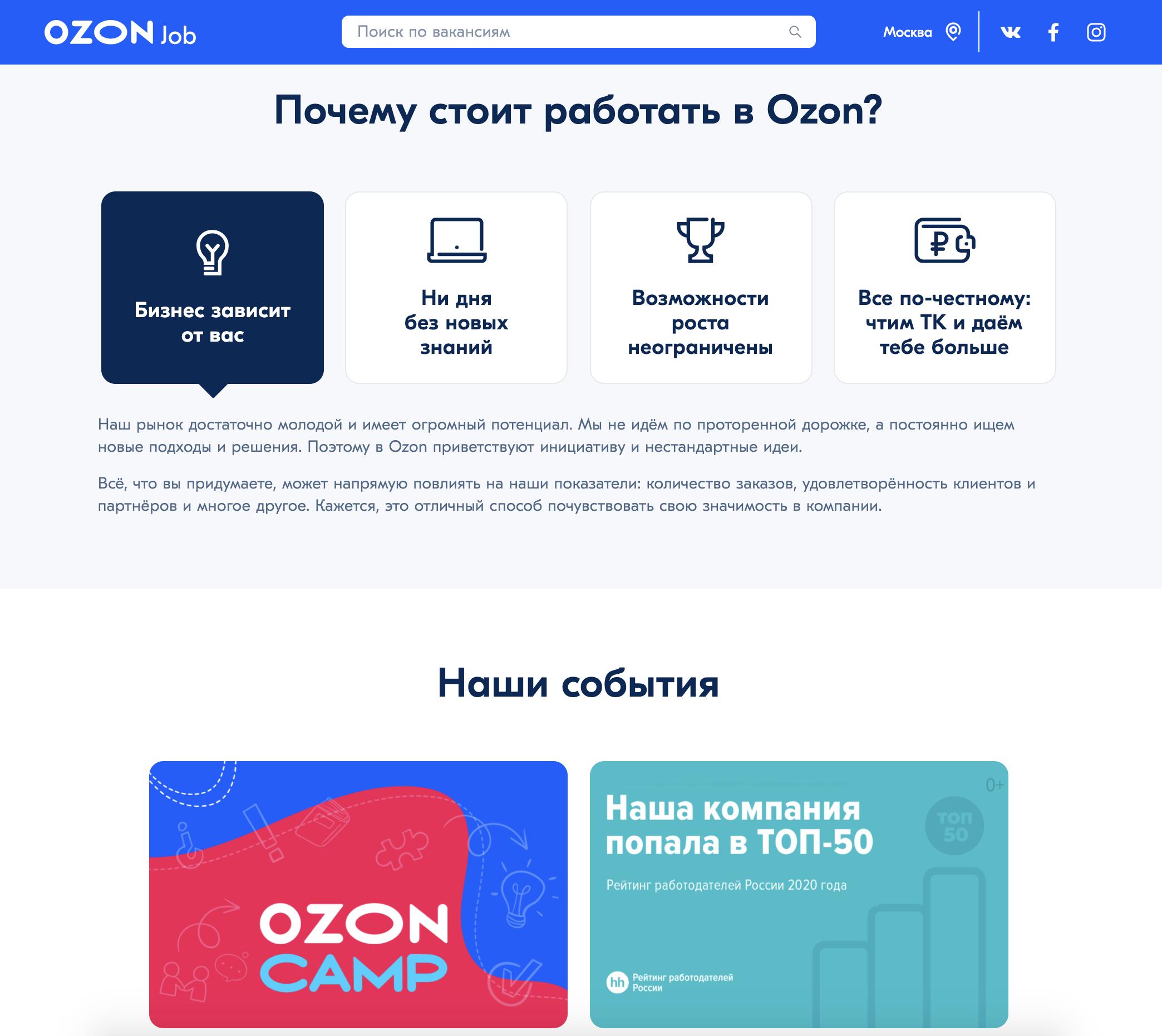 Как устроиться на работу в Ozon