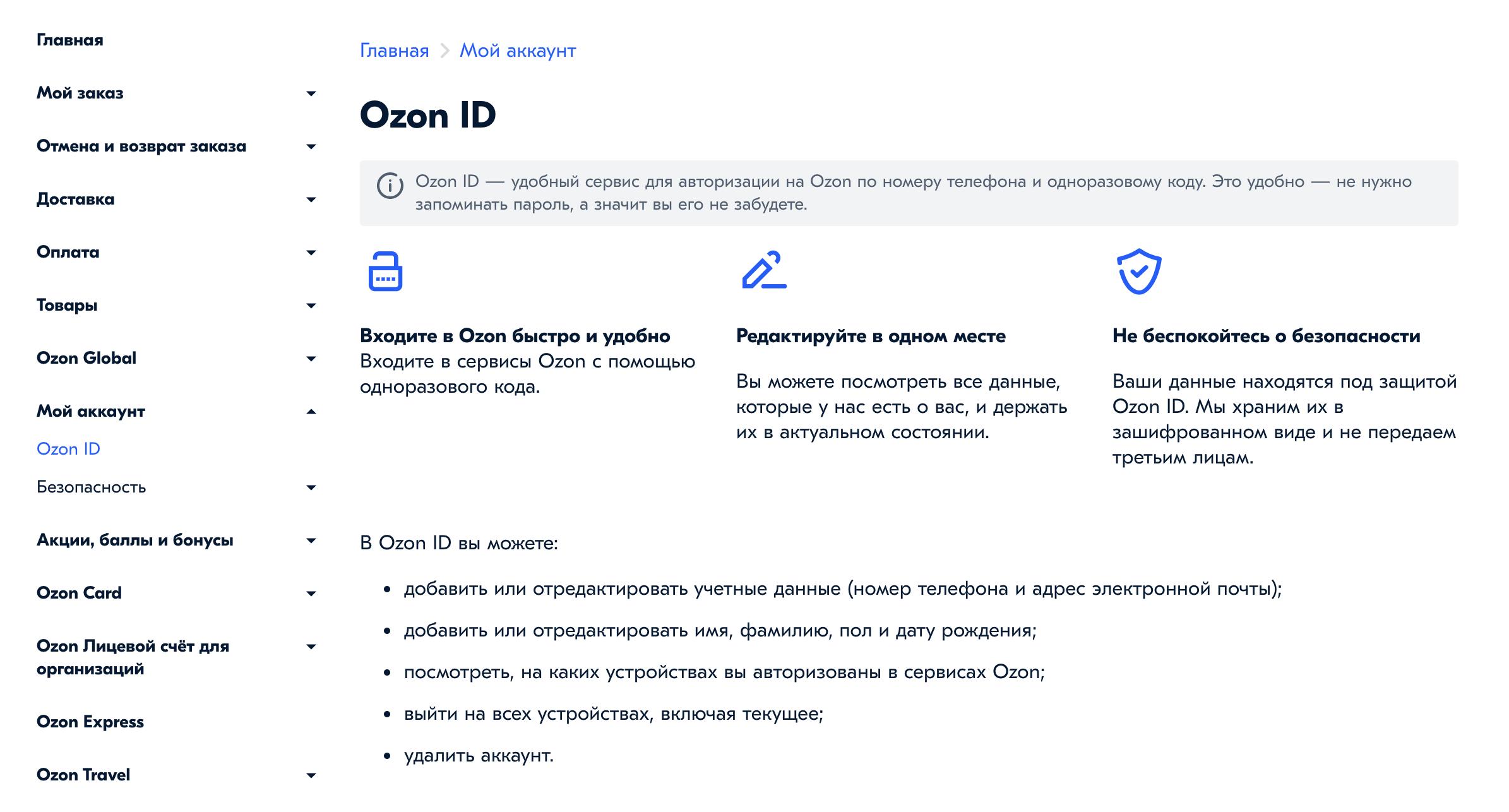 Как восстановить, поменять пароль на Ozon